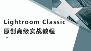 Lightroom Classic原创高级实战教程(9787302577379,090642-01)