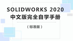 SOLIDWORKS 2020中文版完全自学手册(标准版)(9787302562559,085217-01)
