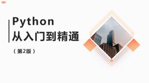 Python从入门到精通(第2版)(9787302581239,089828-01)