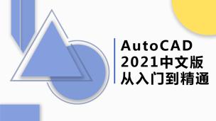 AutoCAD 2021中文版从入门到精通(9787302567226,089296-01)