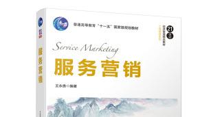 服务营销-9787302514893