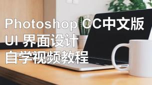 Photoshop CC中文版 UI 界面设计自学视频教程(9787302547129,079129-01)