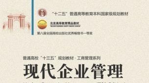 现代企业管理(王关义)9787302516965
