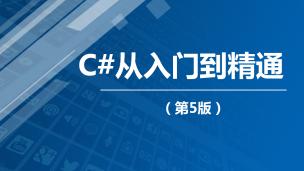C#从入门到精通(第5版)(9787302535850,080602-01)
