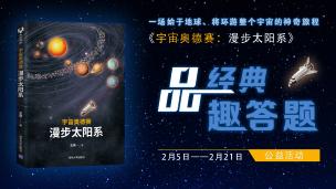 品经典,趣答题《宇宙奥德赛:漫步太阳系》
