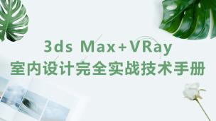 3ds Max+VRay室内设计完全实战技术手册(9787302567486,069769-01)