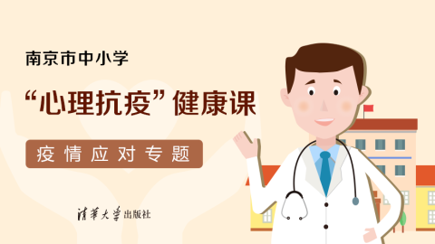 南京市中小学心理抗疫健康课(音频课)