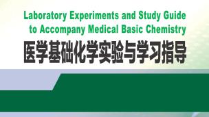 医学基础化学实验与学习指导