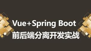 Vue+Spring Boot前后端分离开发实战(9787302570202,089121-01)