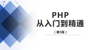 PHP从入门到精通(第5版)(9787302541394,080599-01)