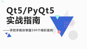 Qt5/PyQt5实战指南——手把手教你掌握100个精彩案例(9787302555285,087018-01)