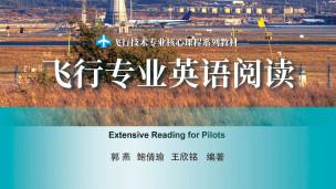 飞行专业英语阅读-9787512809369-民航社