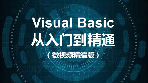 Visual Basic从入门到精通(微视频精编版)(9787302517931,079181-01)