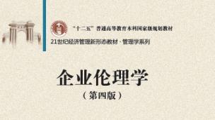 企业伦理学(第4版)-9787302560326