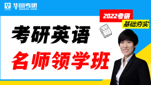 2022考研英语名师领学班(基础夯实)