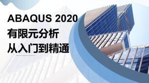 ABAQUS 2020有限元分析从入门到精通(9787302567233,081784-01)