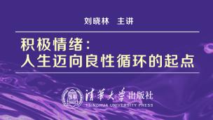 积极情绪:人生迈向良性循环的起点(刘晓林)