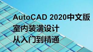 AutoCAD 2020中文版室内装潢设计从入门到精通(9787302544364,084553-01)