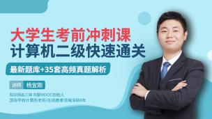 全国计算机二级考前冲刺课程(杨宜刚)