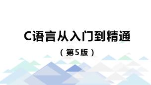 C语言从入门到精通(第5版)(9787302585671,092539-01)