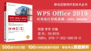 WPS Office 2019应用及计算机基础(一级考试·微课视频版)-9787302586180