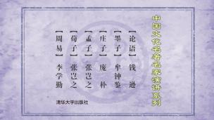 中国文化名著名家演讲系列