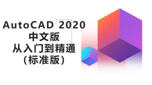 AutoCAD 2020中文版从入门到精通(标准版)(9787302541776,084556-01)