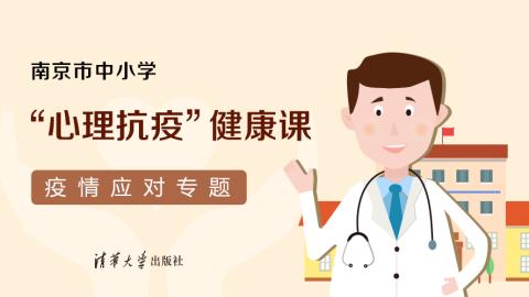 南京市中小学心理抗疫健康课(视频课)