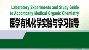 医学有机化学实验与学习指导