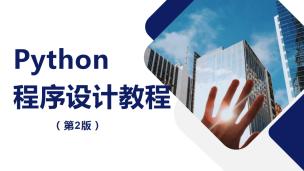 Python程序设计教程(第2版)(9787302528043,082529-01)