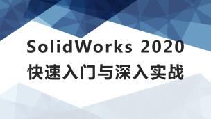 SolidWorks 2020快速入门与深入实战(9787302579724,090966-01)