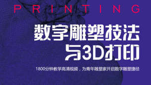 数字雕塑技法与3D打印-9787302514961