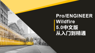Pro/ENGINEER Wildfire 5.0中文版从入门到精通(9787302539803,074120-01)