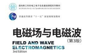 电磁场与电磁波(第3版)-9787302565598
