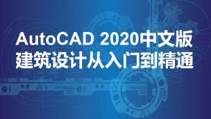 AutoCAD 2020中文版建筑设计从入门到精通(9787302547686,084550-01)