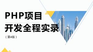 PHP项目开发全程实录(第4版)(9787302498940,078935-01)