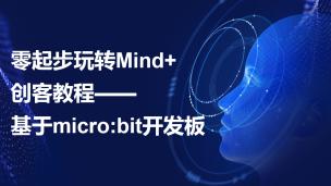 零起步玩转Mind+创客教程——基于micro:bit开发板(9787302579960,088605-01)