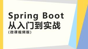 SpringBoot从入门到实战(微课视频版)(9787302551881,083960-01)