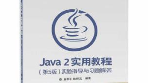 Java面向对象程序设计【实验】-2020春季