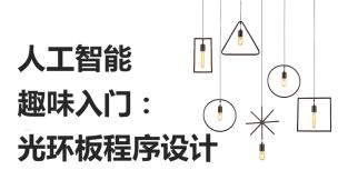人工智能趣味入门:光环板程序设计(9787302545286,085748-01)