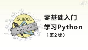 零基础入门学习Python(第2版)(9787302514084,081190-01)