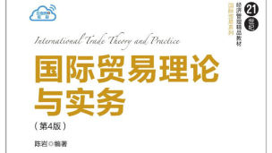 国际贸易理论与实务(第4版)-9787302504412
