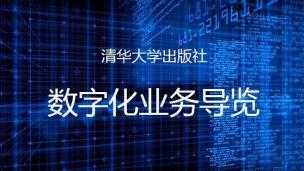 清华社数字化业务导览