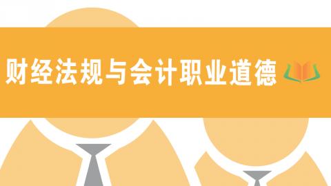 财经法规与会计职业道德(考证课程)