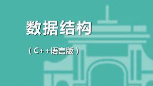 数据结构(C++语言版)(邓俊辉)