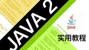 Java 2实用教程(第5版)(耿祥义)