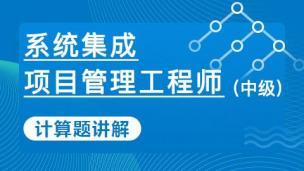 【计算题讲解】软考系统集成项目管理工程师(中级)