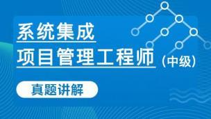 【真题讲解】软考系统集成项目管理工程师(中级)