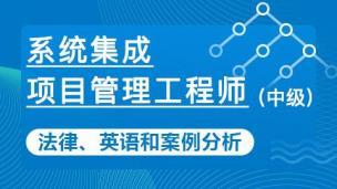 【案例分析】软考系统集成项目管理工程师(中级)