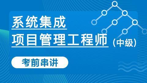 【考前串讲】软考系统集成项目管理工程师(中级)